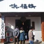 浜福鶴 吟醸工房 - お店の入口