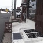 雑穀cafe 小粒 - 住宅街の中にひっそりと。