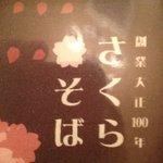 12375548 - 塩焼に新しくできたさくらそばに家族で行ってきた。うわさにたがわず、そばも天ぷらも、お通しのフキの葉の煮物も絶品でした。千葉の日本酒、八千代桜も美味しかったです。メニューの大正100年の表記もおしゃれ。