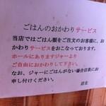 ラーメン館あっぴ亭 - ご飯注文で、おかわりサービス!
