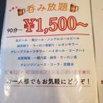 東京スタイル鶏らーめん ど・みそ鶏 - 飲み放題 1.5h1500  2h2000円
