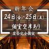 新和食ダイニング 囲 千葉駅前店