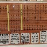 らーめん 菊次郎 - メニュー2020.1