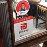 123756525 - PayPay使えます
