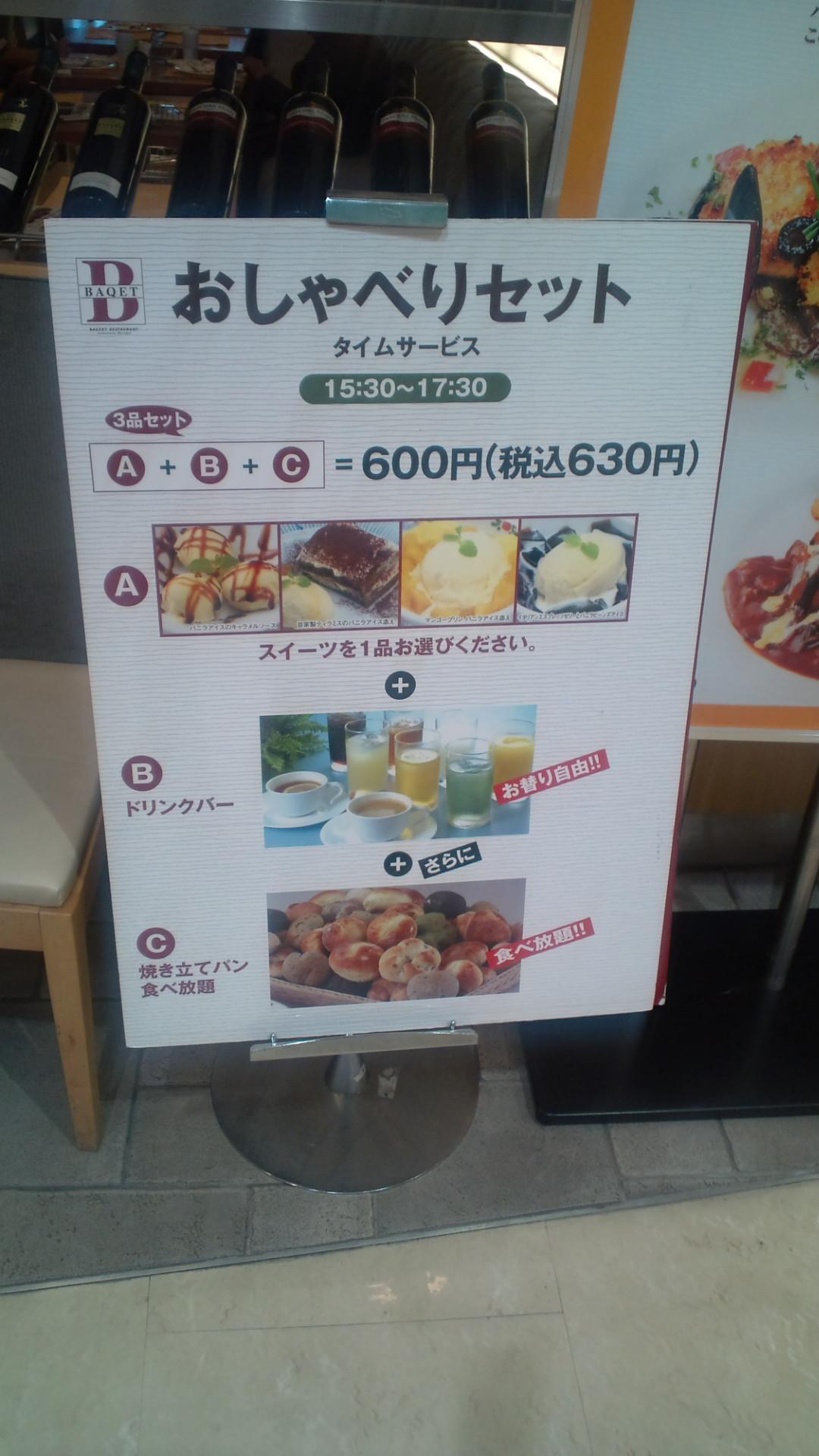 バケット  イオンモール福岡ルクル店