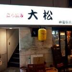 立ち飲み大松 - 店舗外観(退店時に撮影。入店は反対側から入りました)