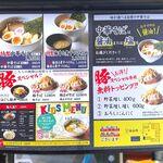 江戸前煮干そば きみはん - メニュー 2020.1.16