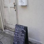 ホシオ食堂 - 外観