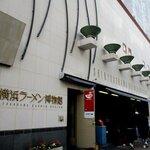 新横浜ラーメン博物館 ミュージアムショップ -