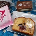 菓子工房 ココイズミヤ - 料理写真:じっくり焼いたチョコケーキ&フルーツケーキ&こりすのふゆじたく&春の妖精しゃくなげ
