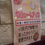 浪花のとんかつ屋 かつ庵 - 100円アップのサービス