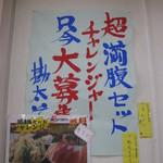 12378830 - チャレンジャー募集中!!!