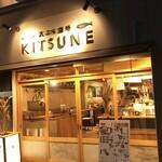 天ぷらとサカナ 天ぷら酒場 KITSUNE -