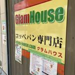 グラムハウス -