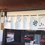 らぁ麺 芳山 -