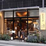 銀座 食医心方 - ダイワ ロイネットホテルの1階