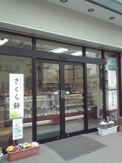 寿々吉菓舗