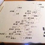 1238575 - 新潟の日本酒マップ