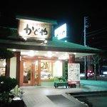 1238945 - 宇和島「かどや」大駐車場あり!