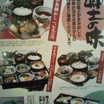 1238947 - 宇和島「かどや」郷土料理のセットも
