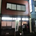 割烹よし田 - お店はアクロスと日本銀行の間位の路地にありますよ。