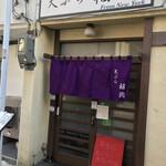 天ぷら 福岡 -
