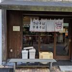中華蕎麦 金魚 - 店舗