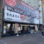 徳川ホルモンセンター 総本部 -