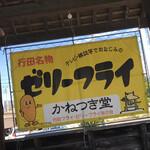 かねつき堂 - かねつき堂(埼玉県行田市本丸)外観