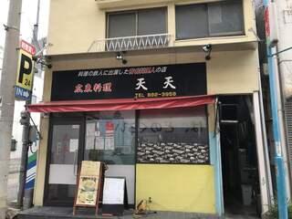 中華料理鉄人の店 天天 - 外観
