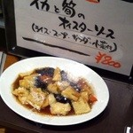 台湾料理故宮 - 12回目4/6日替わり イカと筍のオイスター炒め