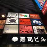 札幌ジンギスカン ラムグチカズヤ -