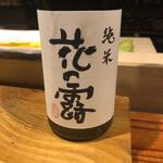 123839629 - 久留米 花の露 純米                       男前な酒!