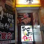 お座敷旬彩美食 夢吉 - 入口