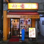 故郷味 - 店舗外観 2020.1.6