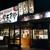 龍野堂本食堂 - お店外観