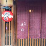 祇園 丸山 - 外観