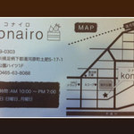コナイロ - コナイロ konairo 電話番号 アクセス 営業時間 定休日