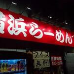 123852273 - ライス無料!(☆∀☆)キラーン