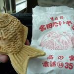 宮田のたいやき - 紙袋とたい焼き