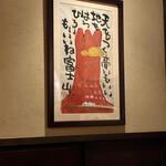 蕎麦懐石 無庵 - ふじさん
