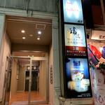 藤沢 肉料理専門店 瑞流 -