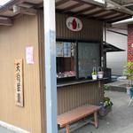 岩戸屋 - 沖田家さんの前にあります。<2012_03>