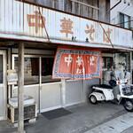 松本中華そば店 - 店舗入口、レトロ感が凄い。