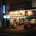 鳥取県・島根県 郷土料理かば - 新橋駅烏森口から徒歩5分くらい