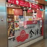 会津屋 - 店舗外観