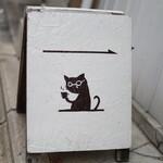 ヱントツコーヒー舎 - 看板☆