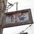 ヱントツコーヒー舎 - 外観写真:看板☆