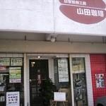 山田珈琲 - お店の外観です、店内は撮影NG。。
