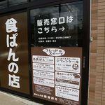 食ぱんの店 春夏秋冬 - 窯出し食ぱんの店 春夏秋冬(兵庫区)